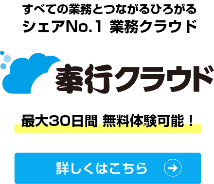 OBC奉行クラウド 30日無料体験受付中