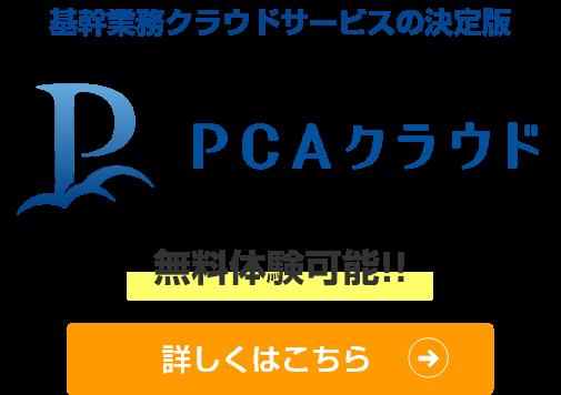 導入実績16,000法人突破。基幹業務クラウドサービスの決定版。PCAクラウド無料体験申し込み受付中。