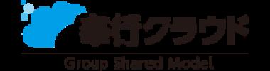 勘定奉行クラウド Group Shared Model