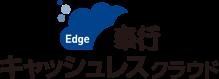 奉行Edge キャッシュレスクラウド