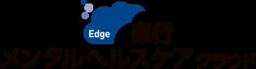 奉行Edge メンタルヘルスクラウド