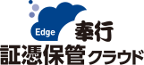 奉行Edge 証憑保管クラウド